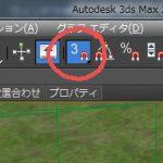 [3ds Max] 別オブジェクトの頂点にスナップさせる