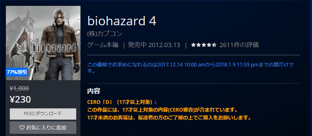 PS Storeのダウンロード版「バイオハザード4」はパッケージ版「バイオハザードリバイバルセレクション」に収録されているバイオハザード4と内容は同じ?