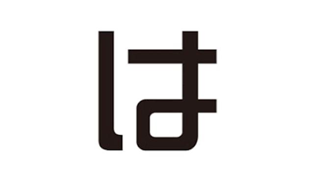 [YouTube] 川口春奈 英会話 #3 ホテル編 英語文字起こし [はーちゃんねる]