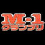 金属バット M-1グランプリ 成績・ネタまとめ