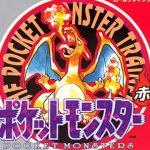 [レビュー] ポケットモンスター赤 (VC版): 初代にもかかわらず完成されたシステム (クリア時間25h)
