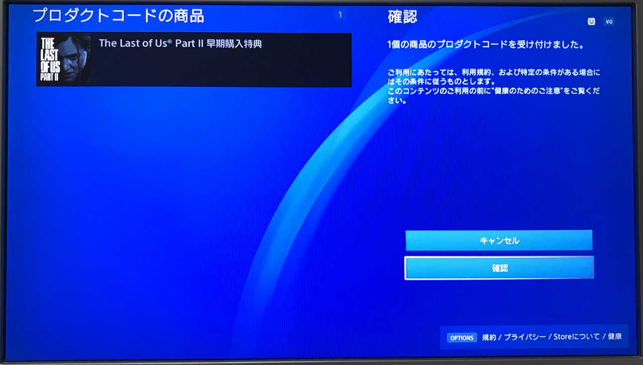 PlayStation プロダクトコード
