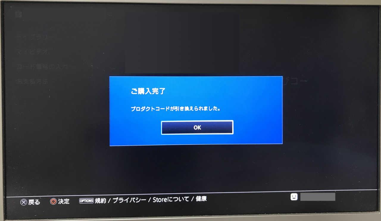PlayStation プロダクトコード class=