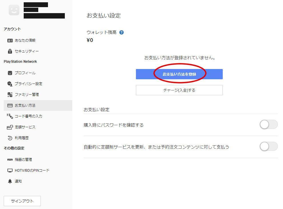 PS Store クレジットカードの登録