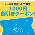 PS StoreでPayPalの1000円割引クーポンを使ってチャージする方法・クーポンを貰う方法