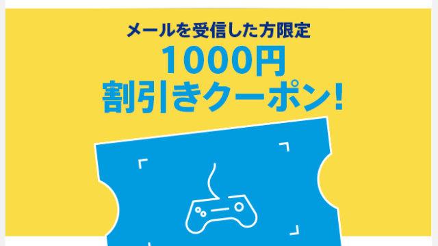 PayPal クーポン