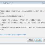 ChromeやFirefoxなどの異なるブラウザ間でブックマークを同期させる方法