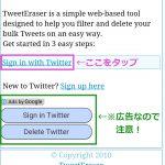 Twitterのツイートを全削除または期間指定して削除する方法 「TweetEraser」