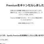 SpotifyのPremiumの定期購入をキャンセルすると無料プランにはいつ戻るか