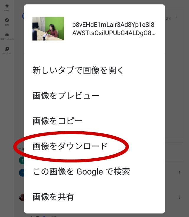 YouTube コミュニティ 画像 Android