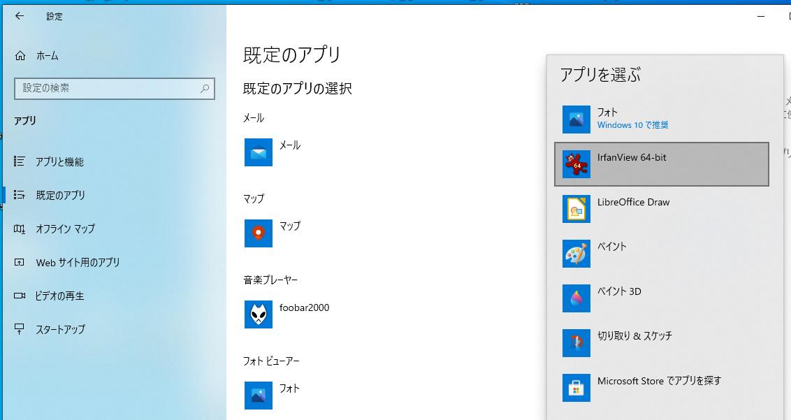 Windows10の拡張子の関連付け