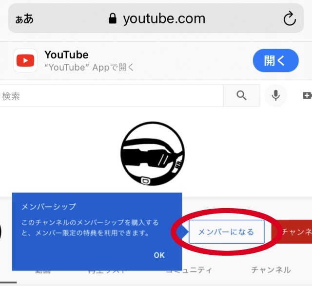 YouTube メンバー登録