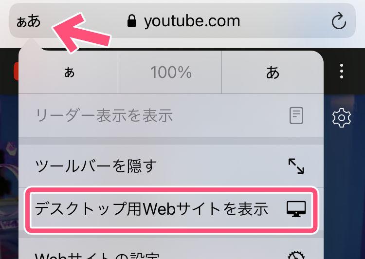 YouTube iPhone Safari