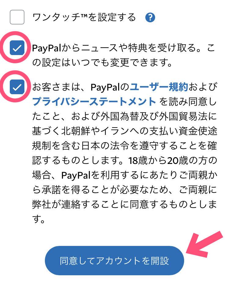 PayPalアカウントの作り方