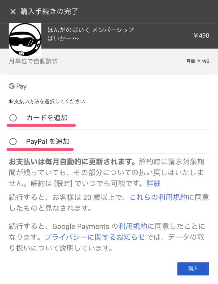 YouTube メンバーシップ 支払い方法