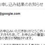 Google AdSenseの審査を一発で通った当ブログの詳細