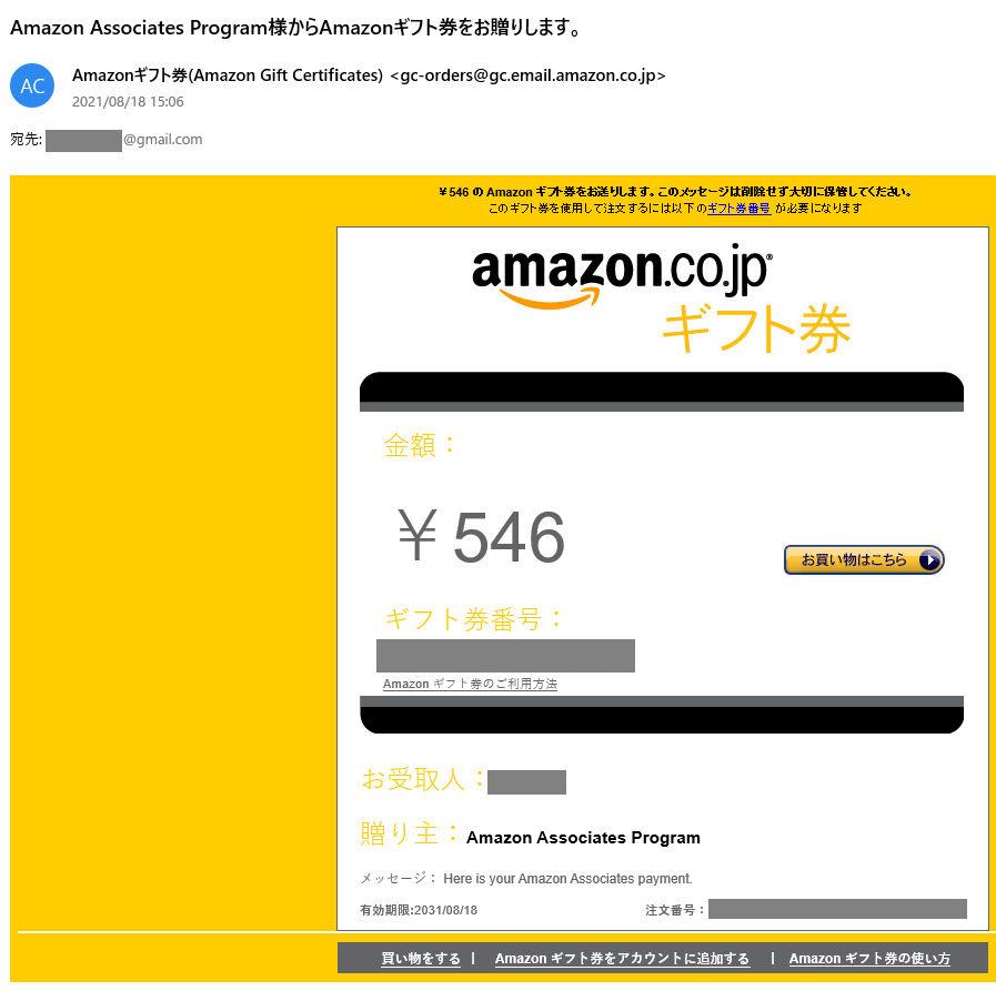 Amazonアソシエイトの報酬を受け取る方法